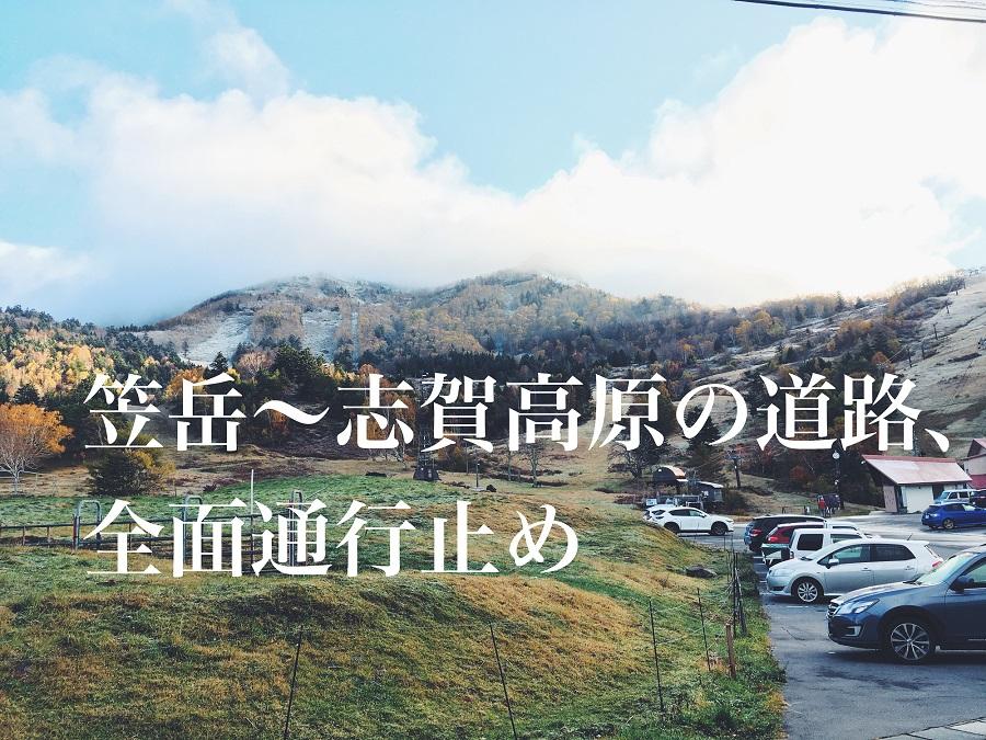 笠岳~志賀高原通行止めのお知らせ