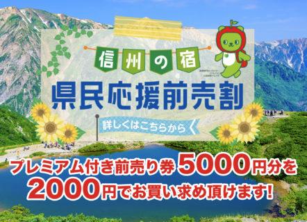 【販売終了】長野県民限定 宿泊前売り券